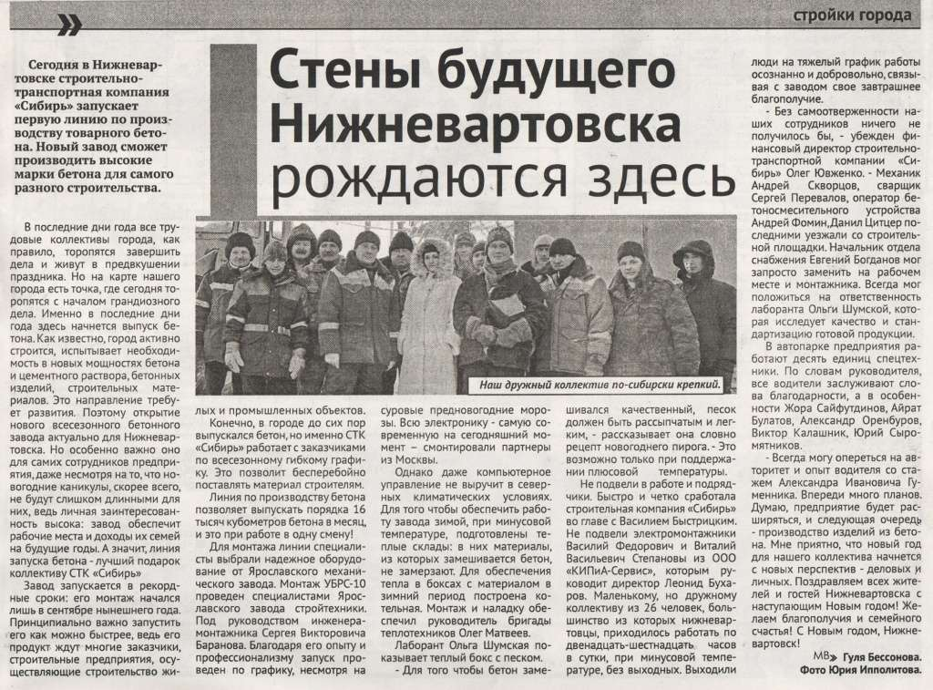 article-Nizhnevartovsk.jpg