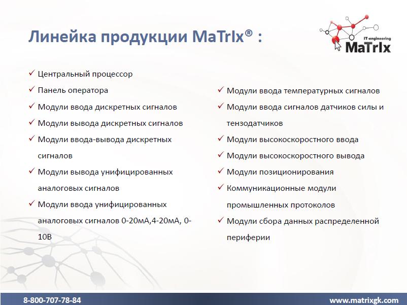 Продукция ГК Матрикс