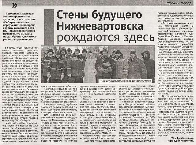 article-Nizhnevartovsk-small.jpg